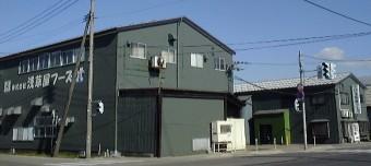 株式会社 浅草屋フーズ
