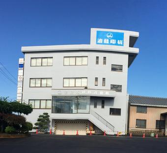 遠藤電機 株式会社