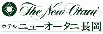 ホテルニューオータニ長岡(株式会社コープビル)