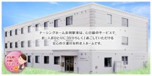 ナーシングホーム長岡