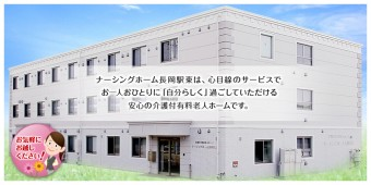 株式会社 ナーシングホーム長岡