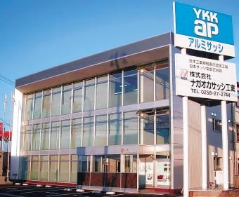 株式会社 ナガオカサッシ工業