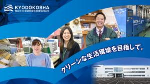 新潟県厚生事業協同公社