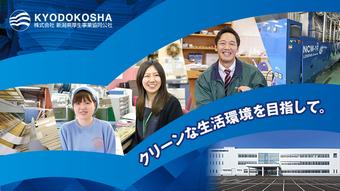 株式会社 新潟県厚生事業協同公社