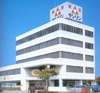 新潟サンリン 株式会社