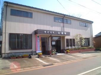株式会社 山長組