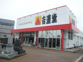 株式会社 吉運堂